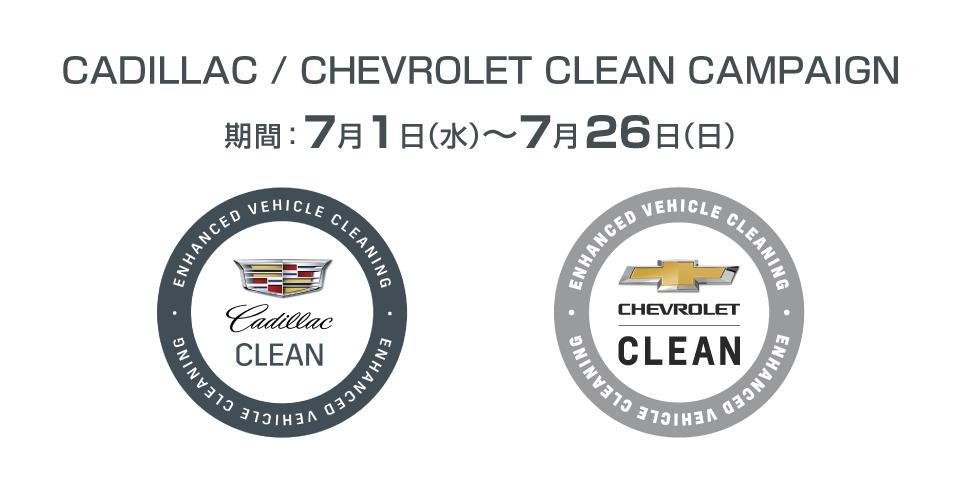 【期間:7月26日まで】CADILLAC / CHEVROLET CLEAN CAMPAIGN
