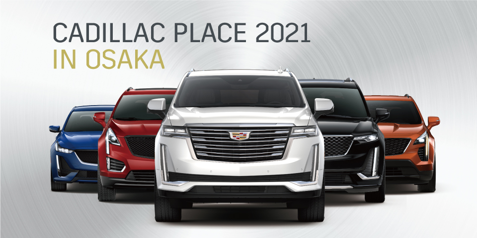 [期間:6/17(木)-6/20(日)]CADILLAC PLACE 2021 in OSAKA